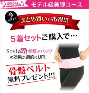 スタイルプラス骨盤スパッツを5枚買うと付いてくる、ベルトを着用している女性のウエスト部分の写真