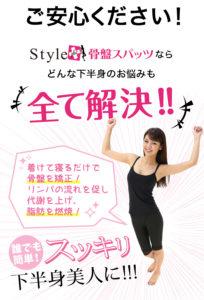 スタイルプラス骨盤スパッツを履いている女性が、スタイルアップを実現し、両手を上に上げ喜んでいる写真