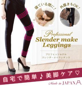 着圧レギンスのプロフェッショナルスレンダーメイクレギンスを履いている美脚女性の下半身の写真と、その使い方の説明