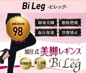 着圧レギンスのビレッグを履いている美脚女性の脚と、その効果を表している文字