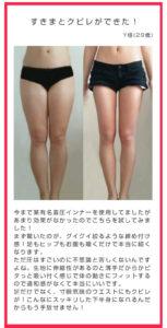 着圧レギンスのメディレギンスを履いて痩せた女性の、before、afterの写真。