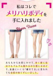 スリムビューティハイウエストレッグによる脚の太さ対比写真