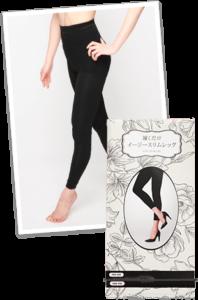着圧レギンスの履くだけイージースリムのパッケージと、そのレギンスを履いている女性の美脚写真