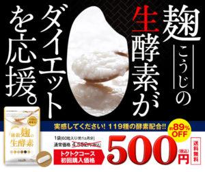 雑穀麹の生酵素がワンコインで買えるという広告
