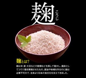 雑穀麹の生酵素に含まれる麹が器に入った写真