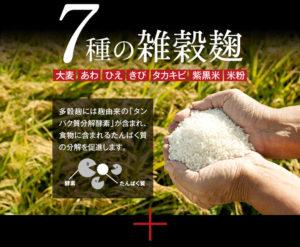 7種類の雑穀麹酵素の原材料雑穀