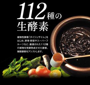 112種類の植物酵素の原材料である野菜