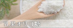 ダイエットサポート飲料メガリセットカットの配合成分乳果オリゴ糖の写真。