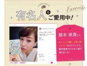 元モーニング娘の藤本美貴さんが、ダイエットサプリのラクビを愛用している姿を、SMSに載せている写真。