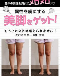 着圧レギンスのメディレギンスを履き、脚が細くなった女性の写真。