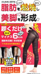 着圧レギンスのメディレギンスを履いて脚が細くなった人の写真と、メディレギンスを履くと美脚になると紹介している写真。
