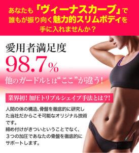 ヴィーナスカーブ(加圧インナー)の愛用者が多く、満足度が高いとう他社との違いをうたっている文字と、腹筋がついていてメリハリのある女性の体が写っている写真。