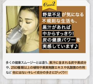 健康食品の黒汁を飲んでいる女性の写真と口コミ