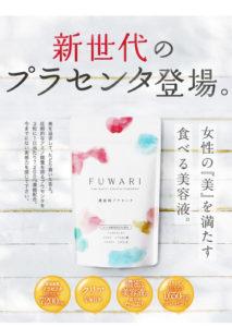フワリ(FUWARI)という、美肌になれるサプリメントが食べる美容液として効果があることを表現している文字と、そのパッケージの写真。