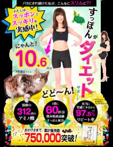 ひごすっぽんもろみ酢でダイエットをしている女性とぽっちゃりしている猫
