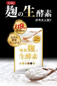 雑穀麹の生酵素、ダイエットサプリメントのパッケージと、左下にはスプーン一杯の雑穀麹とサプリメントが写っている写真。