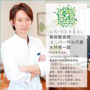 マジカルシェリーをプロデュースしている、大坪秀一郎さんのプロフィール写真。