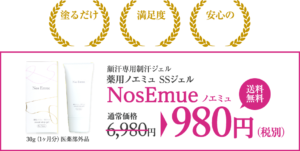 薬用ノエミュという、顔汗専用制汗ジェルのパッケージと、金額等が書かれている写真。