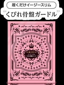 履くだけイージースリムくびれ骨盤ガードルの、ピンク色で可愛いパッケージの写真。