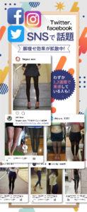 着圧レギンスのレッグエクストラスリムを実際に履いて脚が細くなった人たちの、SNS投稿写真。