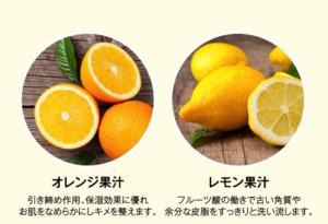 クレムドアンミルククリームクレンジングに配合されている、柑橘の写真。