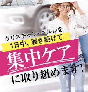 黒ぶち眼鏡に帽子を被っている、スタイルの良い女性を背景に、着圧スパッツのクリスチャンペルレは1日中履け、スタイルUPを目指せるアイテムだということをPRしている写真。
