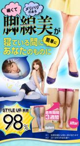 加圧ソックスのメディレギンスを履いている女性と、メディレギンスを履くと脚が細くなることを証明している女性のbefore,afterの写真。