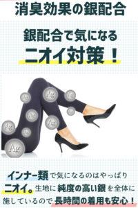 プロフェッショナルメイクレギンスを履いている女性の下半身の写真と、銀配合の説明。