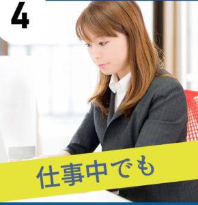 プロフェッショナルスレンダーメイクレギンスを履きながら、デスクワークをしている女性の写真。