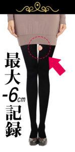 内腿部分の生地に穴を開けた着圧レギンスのスラミーナを履いている美脚女性の脚