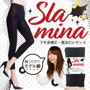 人気着圧レギンスのスラミーナの本体の写真と、それを履いているモデルの写真