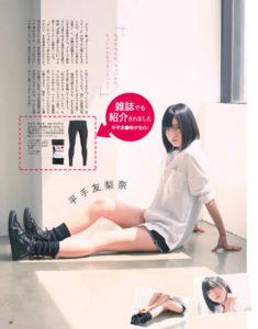 着圧レギンスのスラミーナを愛用している平手友梨奈さんが、女性ファッション雑誌にて、スラミーナのことを紹介している