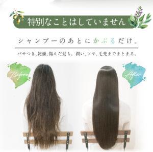 クレムドアンヘアラップトリートメントを使用しているときと、使用していないときの髪の違いを表している写真