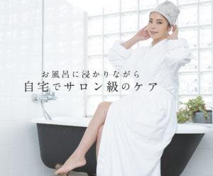 タレントの住谷杏奈さんが、浴室で自身プロデュースのクレムドアンヘアラップをかぶりヘアケアをしている写真