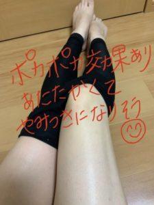メディレギンス を膝上まで履いて撮っている写真②