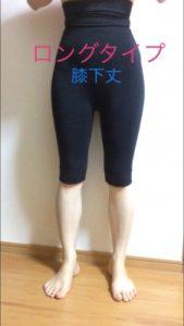 骨盤ガードルロングタイプ(膝下丈)を履いている下半身の写真