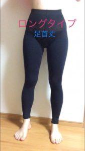骨盤ケアをする着圧レギンスを履いている下半身の写真