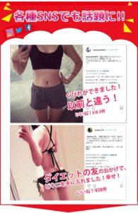 マジカルマスリーボディーシェイパー を使用してスタイルアップした女性のSNS投稿画像