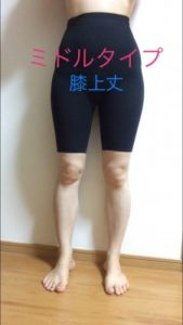 骨盤ガードルのミドルタイプを履いている下半身の写真