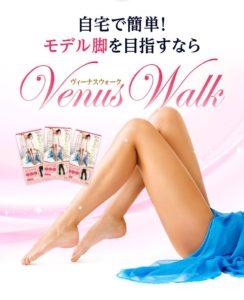 着圧ソックスのヴィーナスウォークのパッケージ写真と、ブルーのスカートを履いている美脚女性の足の写真