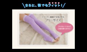 着圧ソックスのスラリスリムを履いている美脚女性の足の写真