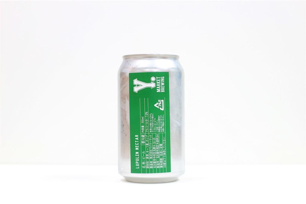 f:id:Beer151l:20190325231412j:image