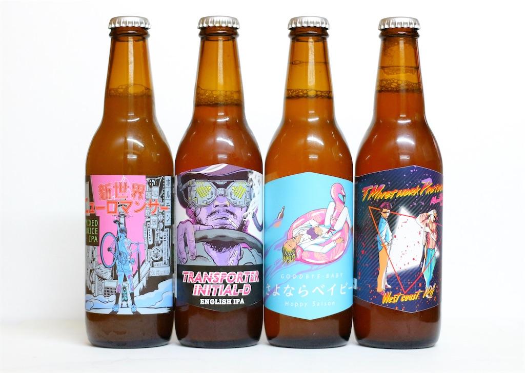 f:id:Beer151l:20200214105802j:image