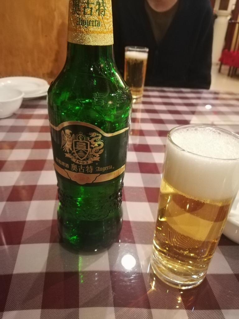 f:id:Beercat:20180102220038j:plain