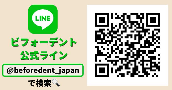 f:id:Beforedent:20210127164753p:plain