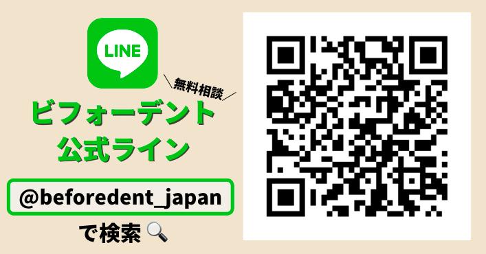 f:id:Beforedent:20210127165112p:plain