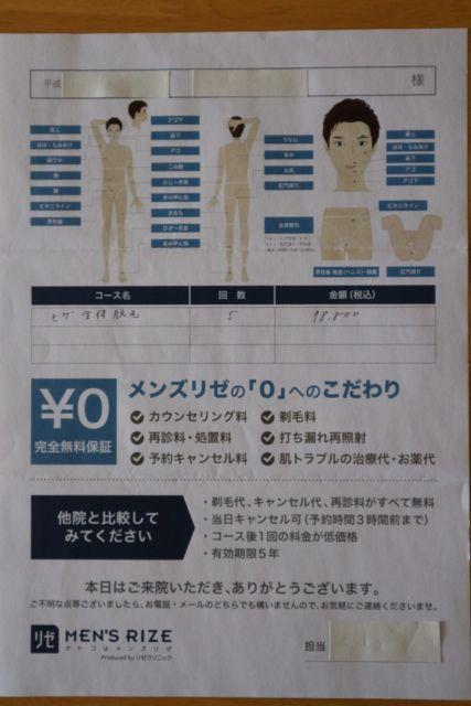 ヒゲ脱毛のクリニックであるメンズリゼの無料カウンセリングで作成されたヒゲ脱毛の見積書を示す画像