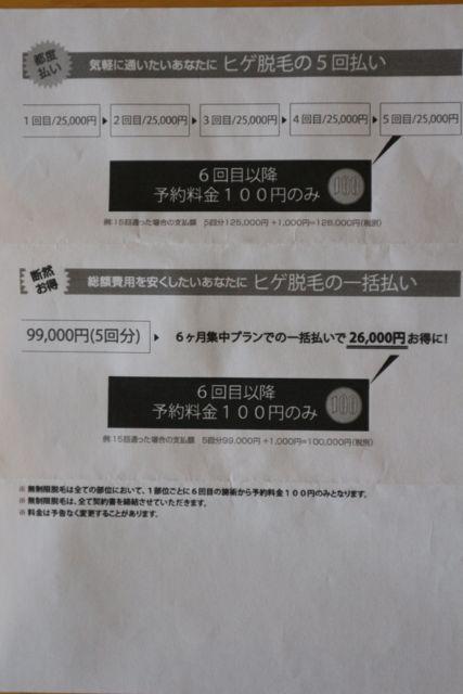 ヒゲ脱毛のクリニックであるドクターコバの無料カウンセリングでもらったヒゲ脱毛の値段を示す画像