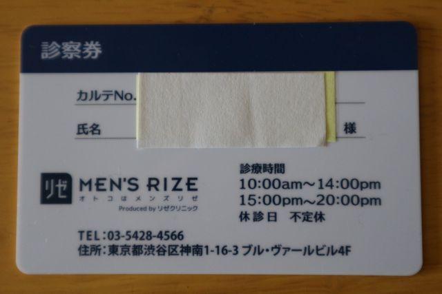 ヒゲ脱毛のクリニックであるメンズリゼの無料カウンセリングで作成されたヒゲ脱毛の診察券を示す画像