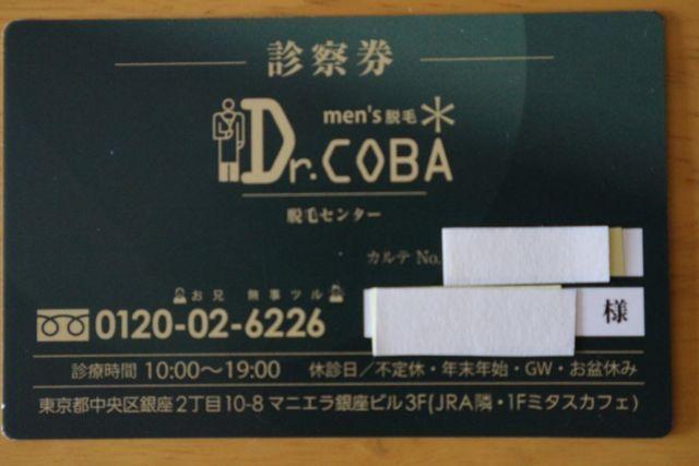 ヒゲ脱毛のクリニックであるドクターコバクの無料カウンセリングで作成されたヒゲ脱毛の診察券を示す画像